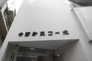 中野第3コーポの看板
