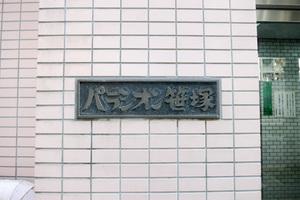 パラシオン笹塚の看板