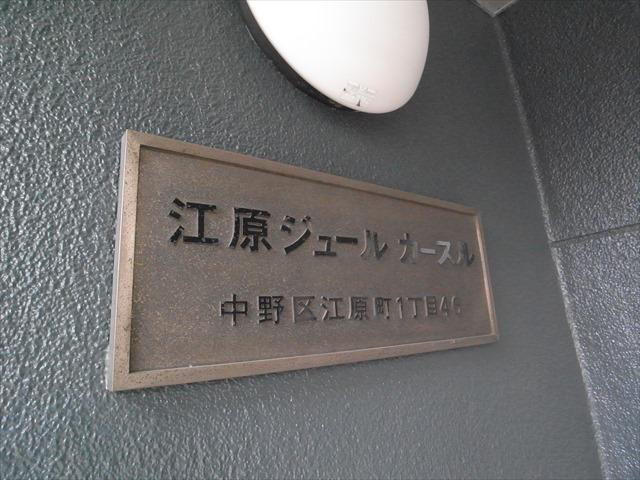 江原ジュールカースルの看板