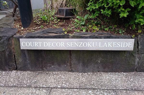 コートデコ洗足レイクサイドの看板