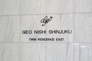 ジオ西新宿ツインレジデンスイースト棟の看板