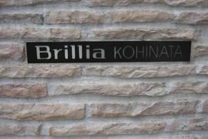 ブリリア小日向の看板