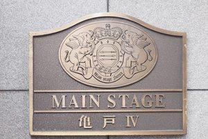 メインステージ亀戸4の看板