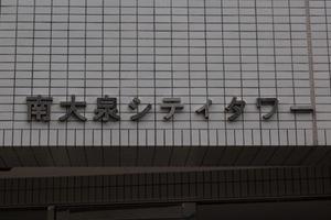 南大泉シティタワーの看板
