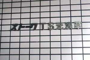 ストークTS元浅草の看板