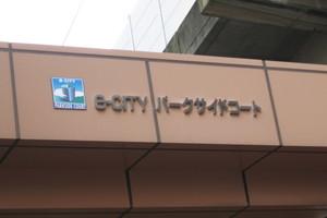 e-CITYパークサイドコートの看板
