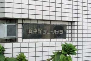 新中野サニーハイツの看板