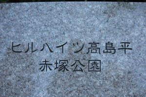 ヒルハイツ高島平赤塚公園の看板