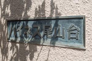 ハイネス尾山台の看板