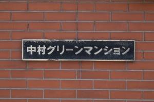 中村グリーンマンション(1号・2号)の看板