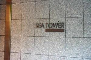 ザ東京タワーズ(ミッドタワー・シータワー)の看板