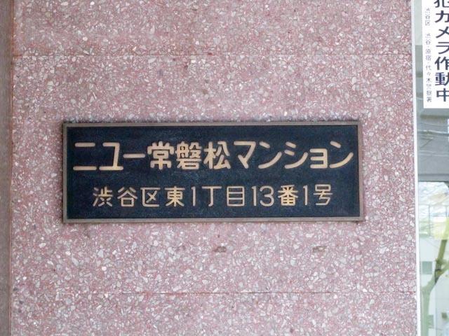 ニュー常磐松マンションの看板