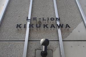 ルリオン菊川の看板