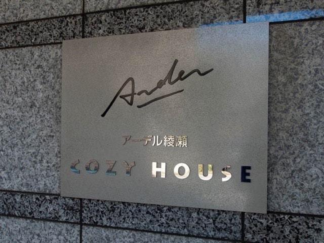 アーデル綾瀬コージーハウスの看板