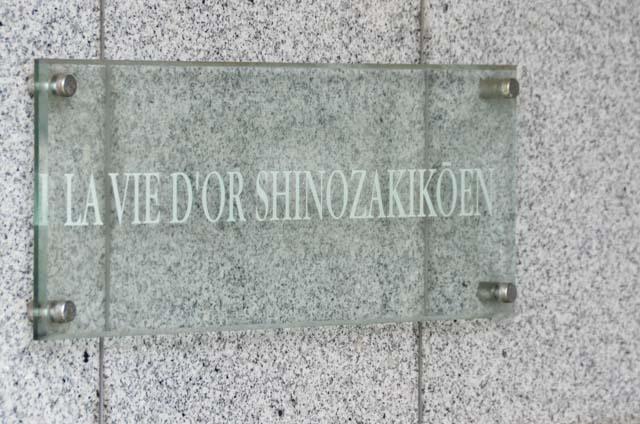 ラヴィドール篠崎公園の看板