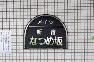 メイツ新宿ナツメ坂の看板