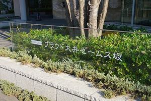 プラウド大井ゼームス坂の看板