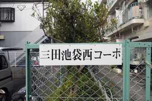 三田池袋西コーポの看板