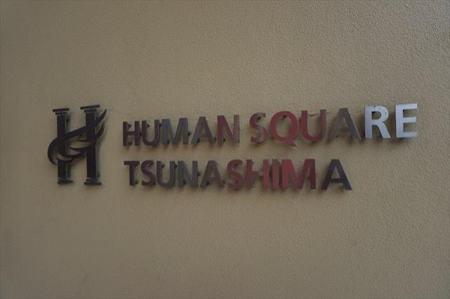 ヒューマンスクエア綱島の看板