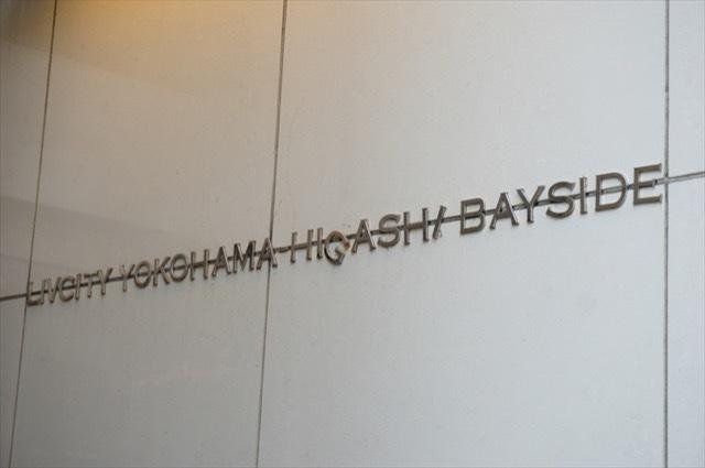 リヴシティ横浜東ベイサイドの看板
