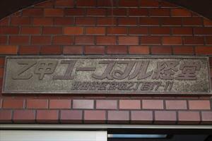 ユースフル経堂の看板
