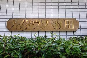 ハイタウン羽田の看板