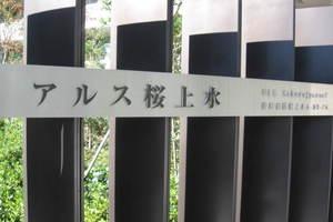 アルス桜上水の看板