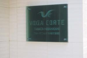 ヴォーガコルテ田端弐番館の看板