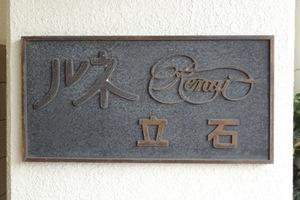 ルネ立石の看板