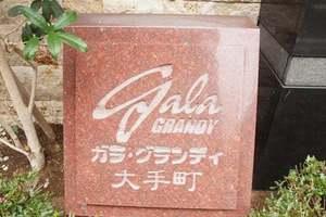 ガラグランディ大手町の看板