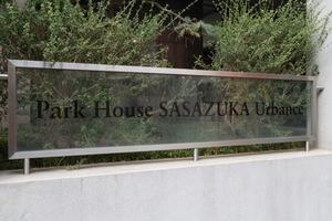 パークハウス笹塚アーバンスの看板