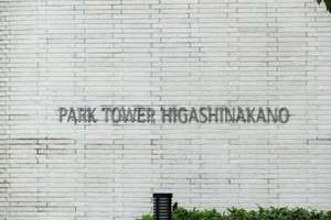 パークタワー東中野の看板