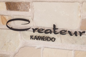 クレアトール亀戸の看板
