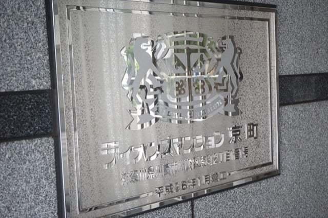 ライオンズマンション京町(川崎市)の看板